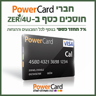מבצע POWER CARD - זר פור יו